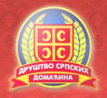 Друштво српских домаћина
